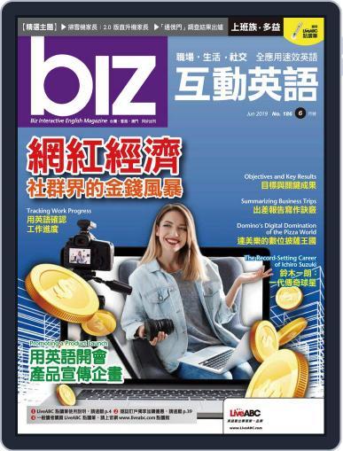 biz 互動英語 (Digital) May 28th, 2019 Issue Cover