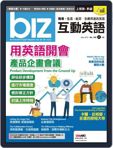 biz 互動英語 (Digital) April 30th, 2019 Issue Cover