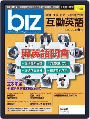biz 互動英語 March 28th, 2019 Digital Back Issue Cover