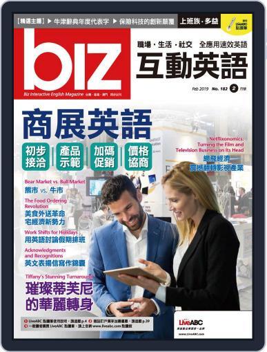 biz 互動英語 (Digital) January 30th, 2019 Issue Cover
