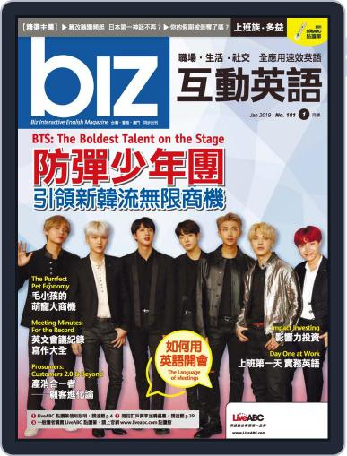 biz 互動英語 (Digital) December 27th, 2018 Issue Cover