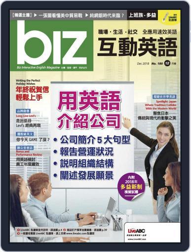 biz 互動英語 (Digital) November 30th, 2018 Issue Cover