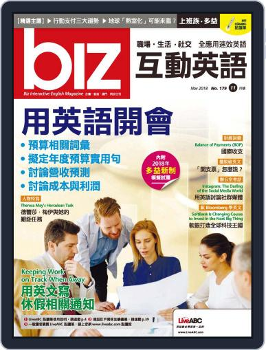 biz 互動英語 (Digital) October 30th, 2018 Issue Cover