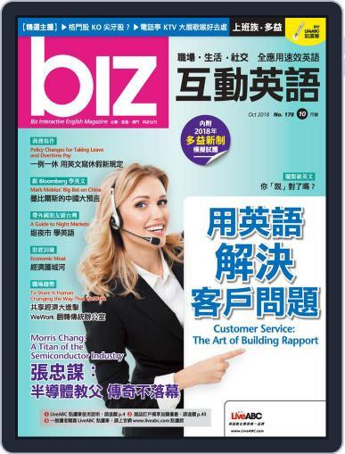 biz 互動英語 October 1st, 2018 Digital Back Issue Cover