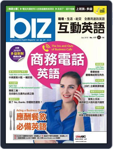 biz 互動英語 August 28th, 2018 Digital Back Issue Cover