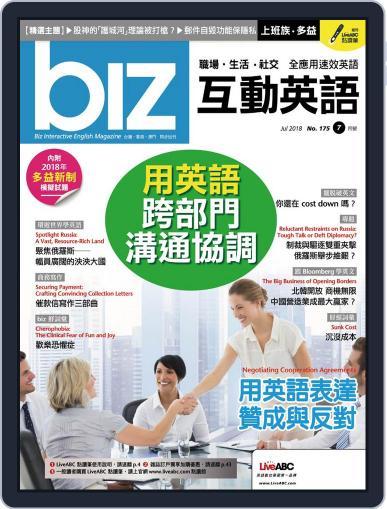 biz 互動英語 June 29th, 2018 Digital Back Issue Cover