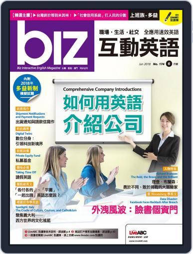 biz 互動英語 May 31st, 2018 Digital Back Issue Cover