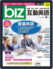 biz 互動英語 (Digital) Subscription March 27th, 2018 Issue