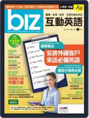 biz 互動英語 (Digital) Subscription February 27th, 2018 Issue