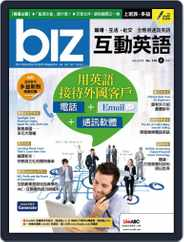 biz 互動英語 (Digital) Subscription January 30th, 2018 Issue