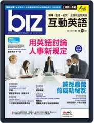 biz 互動英語 (Digital) Subscription December 1st, 2017 Issue
