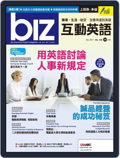 biz 互動英語 December 1st, 2017 Digital Back Issue Cover