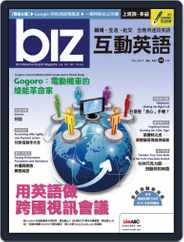 biz 互動英語 (Digital) Subscription October 30th, 2017 Issue