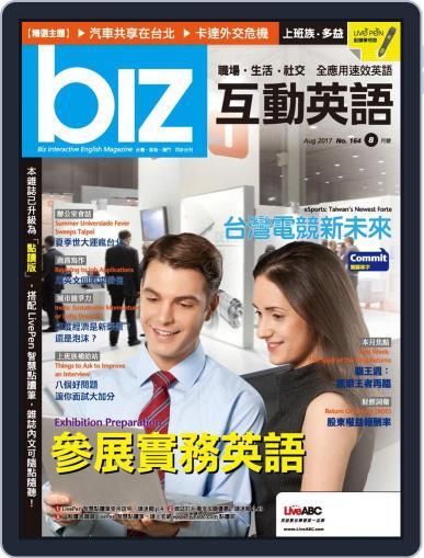 biz 互動英語 July 30th, 2017 Digital Back Issue Cover