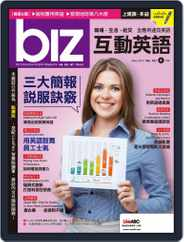 biz 互動英語 (Digital) Subscription May 12th, 2017 Issue