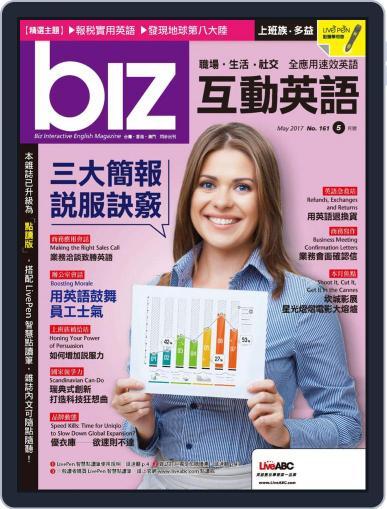 biz 互動英語 May 12th, 2017 Digital Back Issue Cover