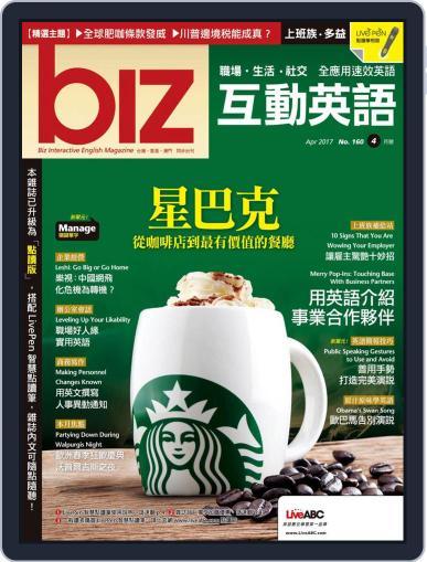 biz 互動英語 April 23rd, 2017 Digital Back Issue Cover