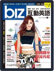 biz 互動英語 (Digital) Subscription March 10th, 2017 Issue