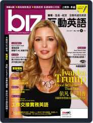 biz 互動英語 (Digital) Subscription February 9th, 2017 Issue