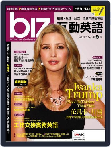 biz 互動英語 February 9th, 2017 Digital Back Issue Cover