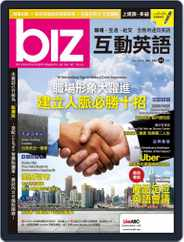 biz 互動英語 (Digital) Subscription October 31st, 2016 Issue