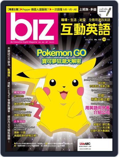 biz 互動英語 October 2nd, 2016 Digital Back Issue Cover