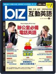 biz 互動英語 (Digital) Subscription August 30th, 2016 Issue
