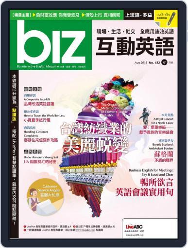 biz 互動英語 July 31st, 2016 Digital Back Issue Cover