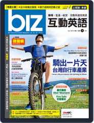 biz 互動英語 (Digital) Subscription March 30th, 2016 Issue