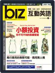 biz 互動英語 (Digital) Subscription February 25th, 2016 Issue