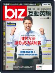 biz 互動英語 (Digital) Subscription February 1st, 2016 Issue