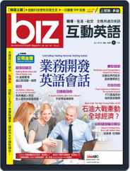 biz 互動英語 (Digital) Subscription December 28th, 2015 Issue