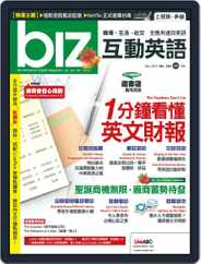 biz 互動英語 (Digital) Subscription November 30th, 2015 Issue