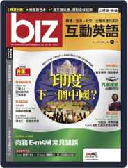 biz 互動英語 (Digital) Subscription October 29th, 2015 Issue