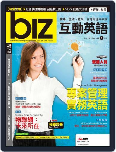 biz 互動英語 July 28th, 2015 Digital Back Issue Cover