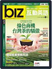 biz 互動英語 (Digital) Subscription May 28th, 2015 Issue