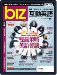 biz 互動英語 (Digital) Subscription April 29th, 2015 Issue