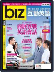 biz 互動英語 (Digital) Subscription March 26th, 2015 Issue