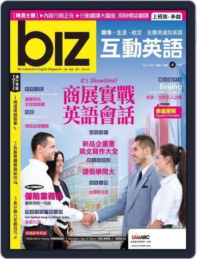biz 互動英語 March 26th, 2015 Digital Back Issue Cover