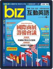 biz 互動英語 (Digital) Subscription February 25th, 2015 Issue