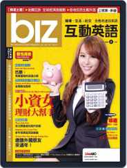 biz 互動英語 (Digital) Subscription January 27th, 2015 Issue
