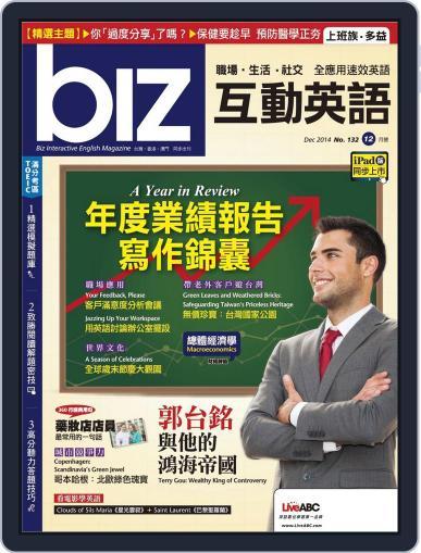 biz 互動英語 November 27th, 2014 Digital Back Issue Cover
