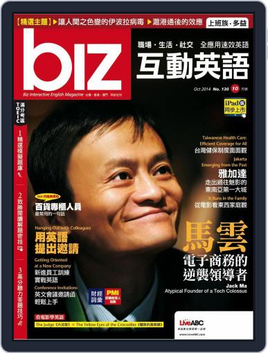 biz 互動英語 October 7th, 2014 Digital Back Issue Cover