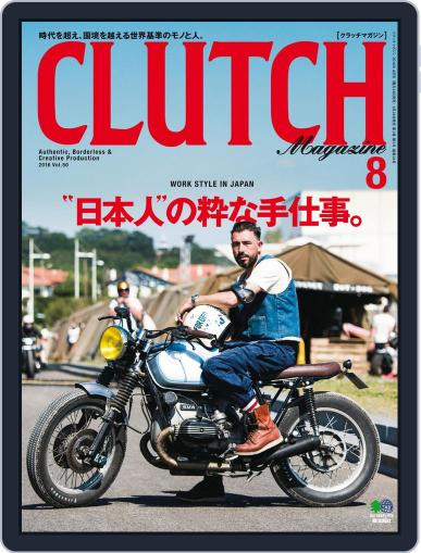 Clutch Magazine 日本語版 (Digital) August 1st, 2016 Issue Cover