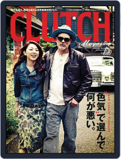 Clutch Magazine 日本語版 (Digital) July 12th, 2013 Issue Cover