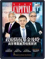 CAPITAL 資本雜誌 (Digital) Subscription June 8th, 2020 Issue