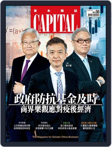 CAPITAL 資本雜誌 June 8th, 2020 Digital Back Issue Cover