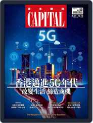 CAPITAL 資本雜誌 (Digital) Subscription May 8th, 2020 Issue