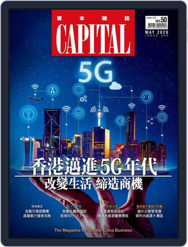 CAPITAL 資本雜誌 (Digital) May 8th, 2020 Issue Cover