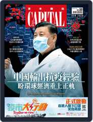 CAPITAL 資本雜誌 (Digital) Subscription April 8th, 2020 Issue